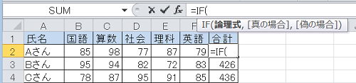 エクセル_関数_IF_2