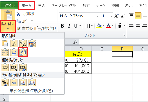 エクセル_行列_3
