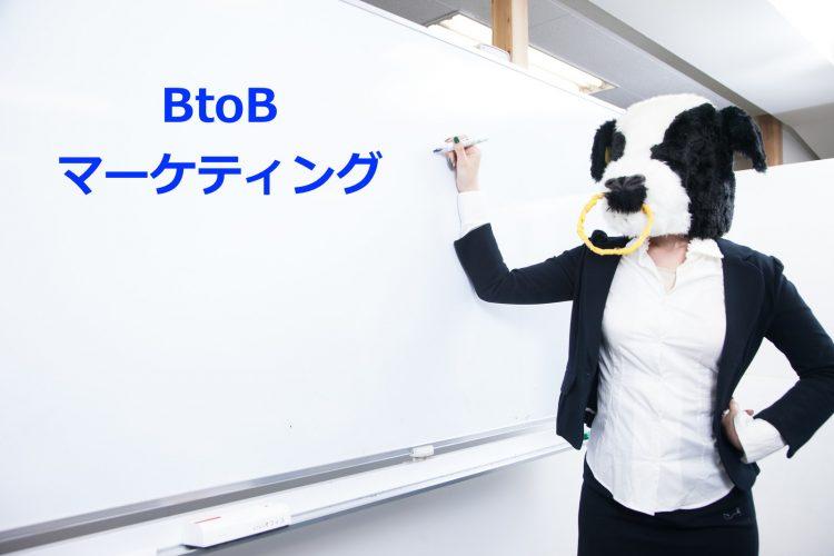 BtoBマーケティングでやるべき5つのポイント