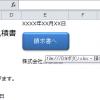 【Excel講座】図形で作成したボタンにハイパーリンクを設定する方法