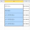 【エクセル講座】セル内の改行されたデータを複数の列に分割する5つの手順